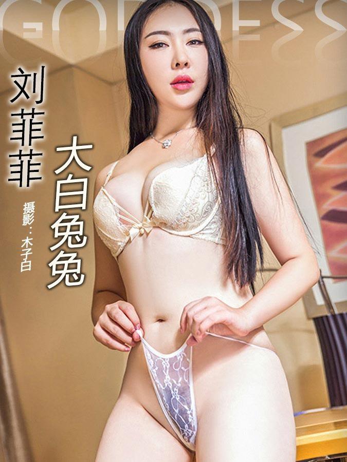 [Toutiaogirls头条女神]2017-09-12 大白兔兔 刘菲菲[24+1P/243M]